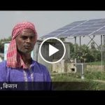 Operation and Maintenance Practices of Solar Pumpsets in Hindi, with English Subtitles